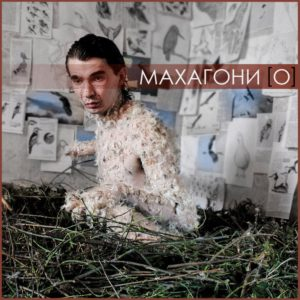 maxagoni