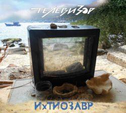 televizor-ixtiozavr