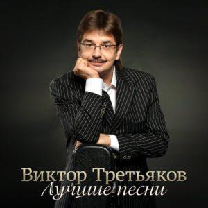viktor-tretyakov