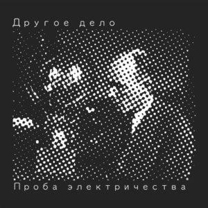 drugoe-delo-2016