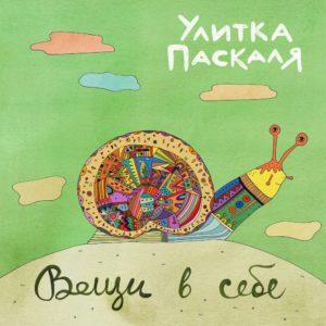 ulitka-paskalya