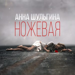 anna-shulgina-nozhevaya-2016