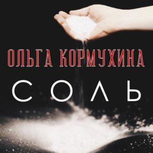 olga-kormuxina