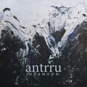antrru-mramori-2016
