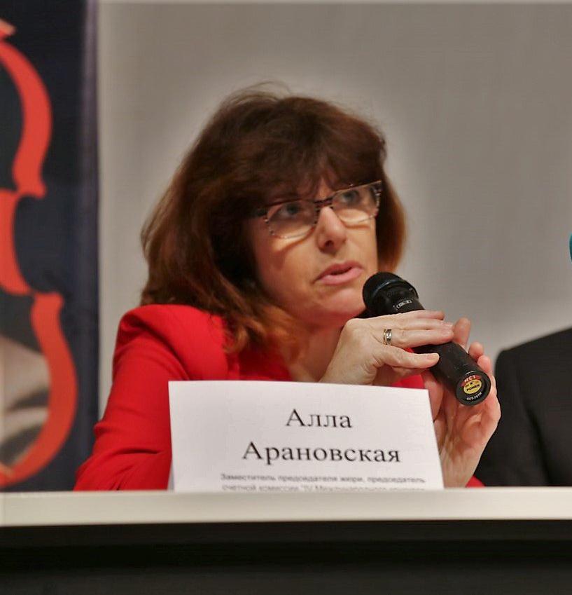 Алла Арановская
