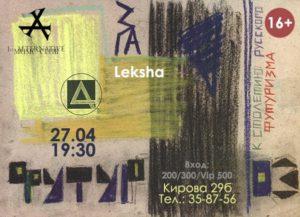 "Обложка альбома ""Футуриоз"", 2011"