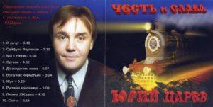 """Альбом """"Честь и Слава"""""""