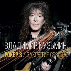Владимир Кузьмин – «Рокер 3 / Закрытие сезона» 2017. Жанр: Советский Рок.