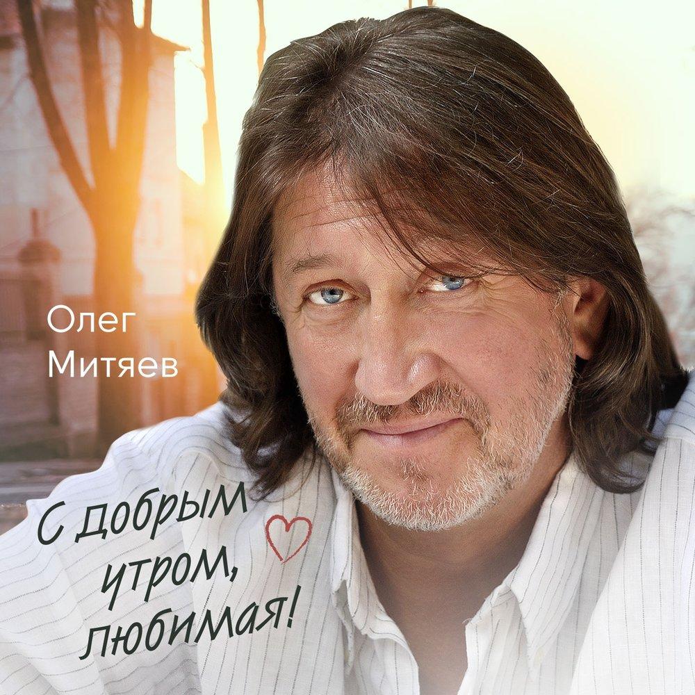Олег митяев все альбомы скачать бесплатно mp3