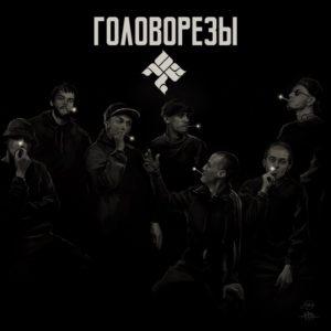 Фаст Альберто ОУ74 – «Головорезы» 2017.