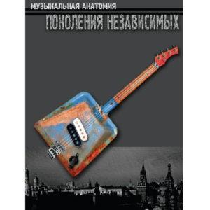 Музыкальная анатомия поколения независимых
